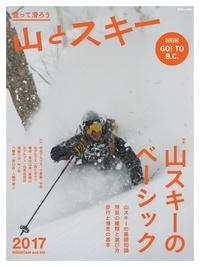 山とスキー2017-電子書籍