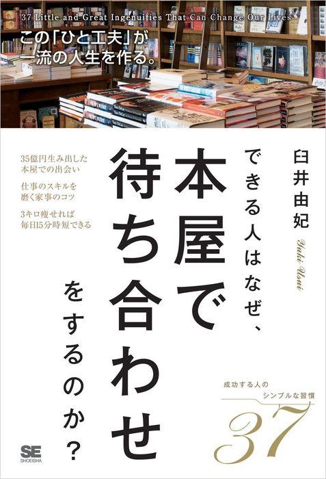 できる人はなぜ、本屋で待ち合わせをするのか? この「ひと工夫」が一流の人生を作る。-電子書籍-拡大画像