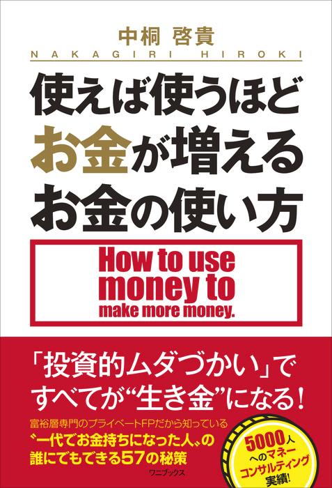 使えば使うほどお金が増えるお金の使い方拡大写真