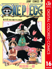 ONE PIECE カラー版 16
