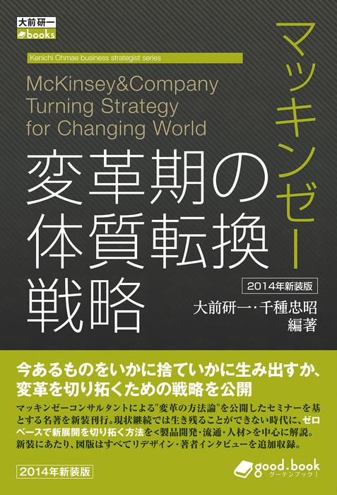 マッキンゼー 変革期の体質転換戦略 2014年新装版拡大写真