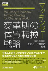 マッキンゼー 変革期の体質転換戦略 2014年新装版-電子書籍