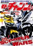 モトチャンプ 2015年3月号-電子書籍