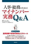 人事・総務のためのマイナンバー実務Q&A-電子書籍