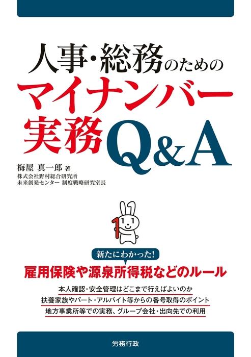 人事・総務のためのマイナンバー実務Q&A拡大写真