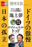 ドイツの傲慢 日本の孤立【文春e-Books】-電子書籍