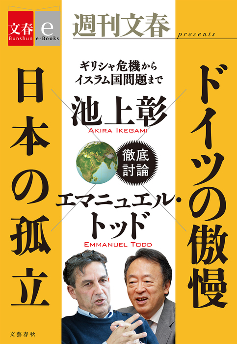 ドイツの傲慢 日本の孤立【文春e-Books】拡大写真