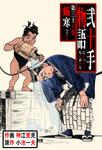 弐十手物語36 蝋寒-電子書籍