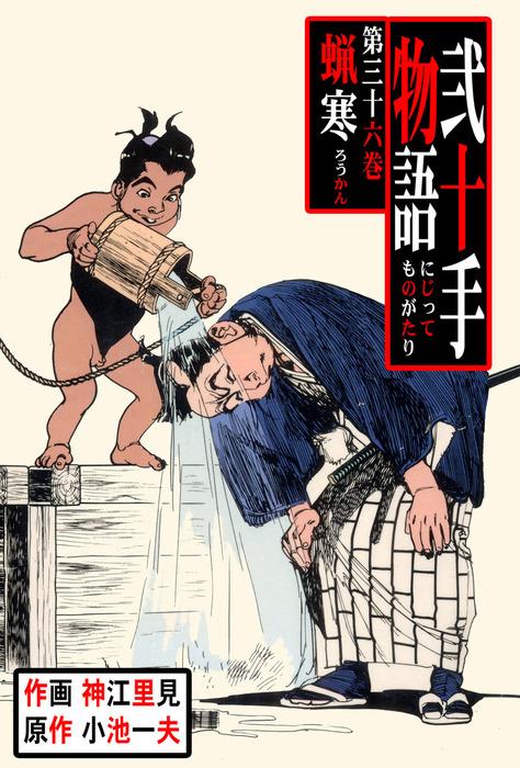 弐十手物語(36)拡大写真