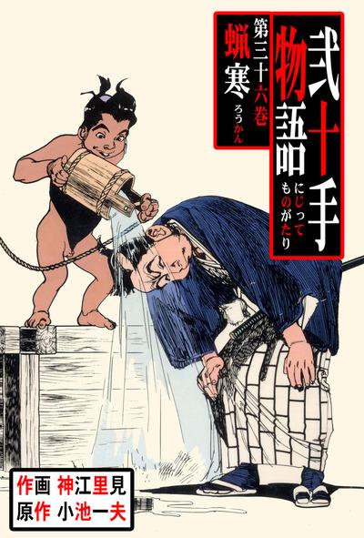 弐十手物語(36)-電子書籍