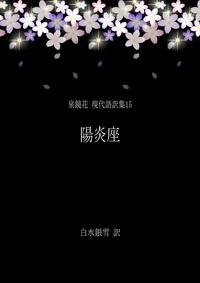 泉鏡花 現代語訳集15 陽炎座