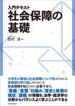 入門テキスト 社会保障の基礎-電子書籍