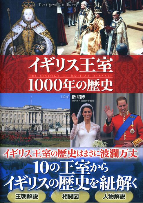 イギリス王室1000年の歴史拡大写真