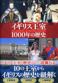 イギリス王室1000年の歴史-電子書籍