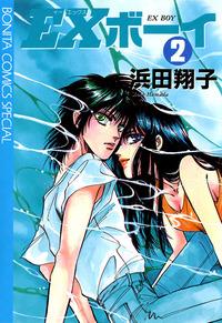 EXボーイ 2-電子書籍
