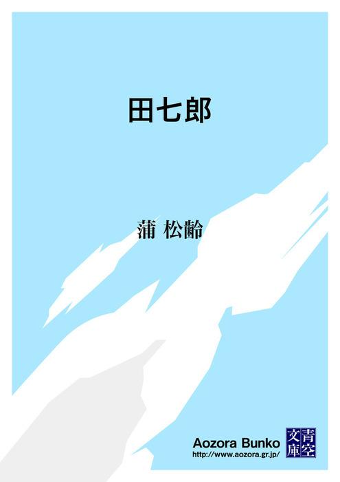田七郎拡大写真
