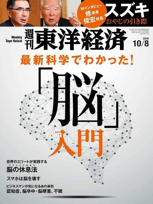 週刊東洋経済 2016年10月8日号拡大写真