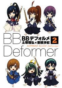 BBデフォルメ 2巻-電子書籍
