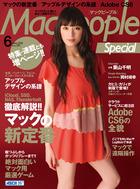 MacPeople 2012年6月号 特別版