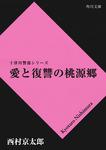 愛と復讐の桃源郷-電子書籍