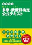 タマケン。 知のミュージアム多摩・武蔵野検定公式テキスト-電子書籍