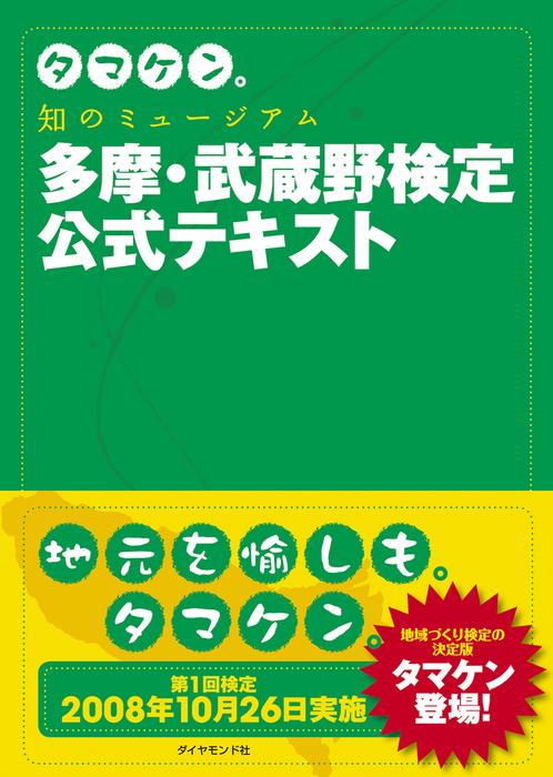 タマケン。 知のミュージアム多摩・武蔵野検定公式テキスト拡大写真