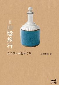 新版 山陰旅行 クラフト+食めぐり-電子書籍
