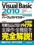 Visual Basic 2010 パーフェクトマスター-電子書籍