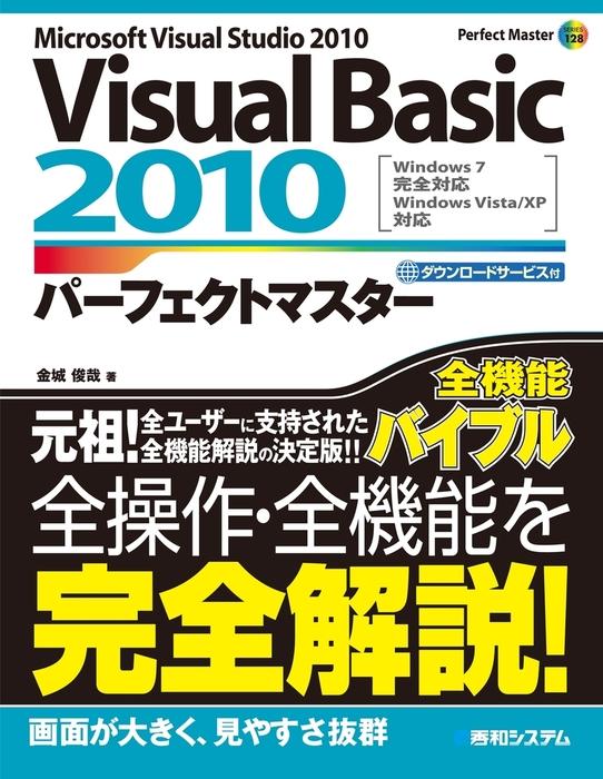 Visual Basic 2010 パーフェクトマスター-電子書籍-拡大画像