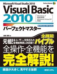 Visual Basic 2010 パーフェクトマスター