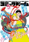 月刊コミックビーム 2017年5月号-電子書籍