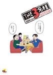 THE3名様 新装開店編-電子書籍