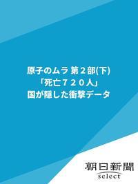 原子のムラ 第2部(下) 「死亡720人」国が隠した衝撃データ-電子書籍
