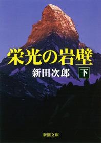 栄光の岩壁(下)-電子書籍-拡大画像