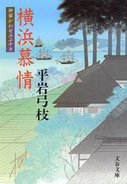 御宿かわせみ27 横浜慕情-電子書籍