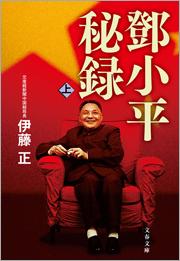 トウ小平秘録(上)-電子書籍-拡大画像