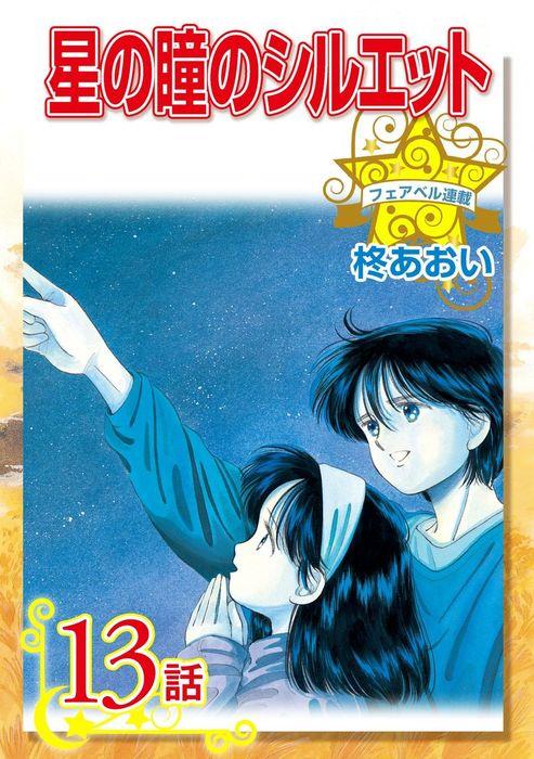 星の瞳のシルエット『フェアベル連載』 (13)-電子書籍-拡大画像
