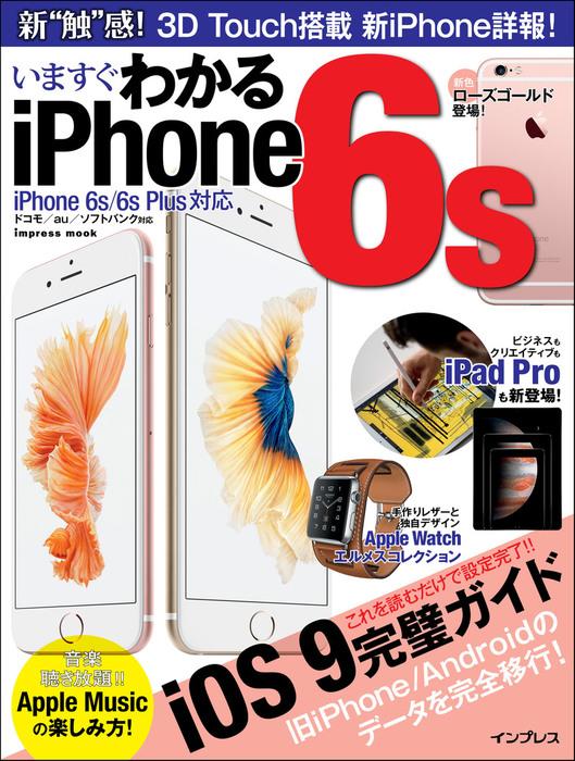 いますぐわかるiPhone6s iPhone 6s/6s Plus対応-電子書籍-拡大画像