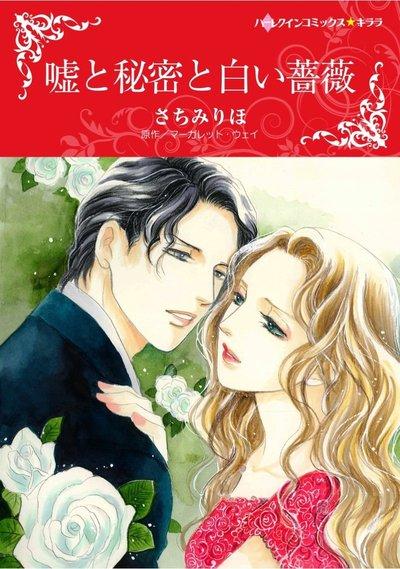 嘘と秘密と白い薔薇-電子書籍