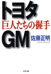 トヨタ・GM 巨人たちの握手拡大写真