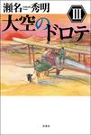 大空のドロテ : III-電子書籍