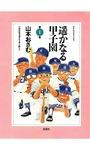 遥かなる甲子園 / 1-電子書籍