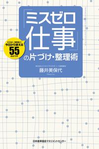「ミスゼロ仕事」の片づけ・整理術-電子書籍