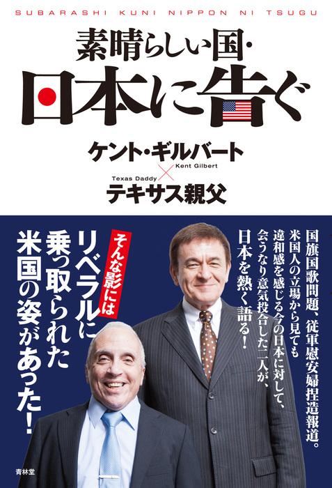 素晴らしい国・日本に告ぐ!拡大写真