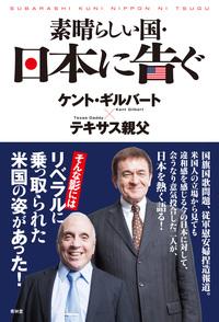 素晴らしい国・日本に告ぐ!-電子書籍