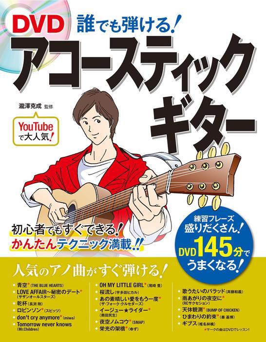 DVD 誰でも弾ける! アコースティックギター【DVD無しバージョン】拡大写真