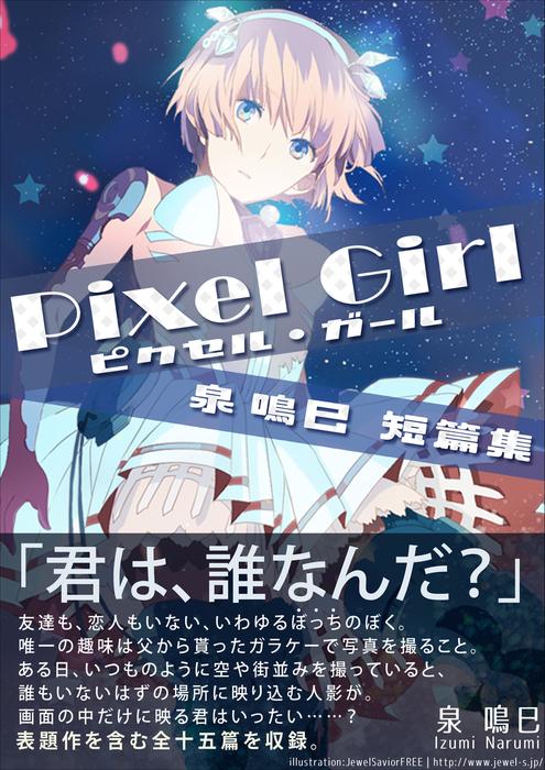 Pixel Girl(ピクセル・ガール)-泉鳴巳短篇集--電子書籍-拡大画像