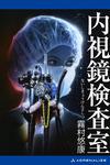 副作用解析医・古閑志保梨(5) 内視鏡検査室-電子書籍