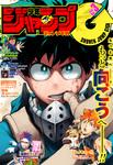 ジャンプGIGA 2016 vol.3-電子書籍