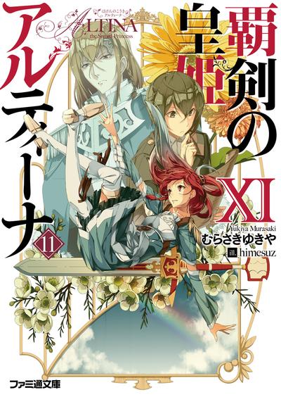 覇剣の皇姫アルティーナ XI-電子書籍
